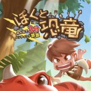 CenturyUU、3分で遊べる新時代ハンティング放置RPG『ぼくと恐竜 ~ みんなで3分ハンティング放置』を配信開始!