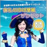 ガーラジャパン、『Flyff All Stars』全世界100万&日本語版50万DL突破 まゆゆ壁紙プレゼントキャンペーンを実施