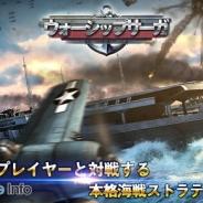 SinceTimes、本格海戦シミュレーションゲーム『ウォーシップサーガ』の配信を開始 第二次世界大戦で活躍した各国の名鑑200隻が集結!