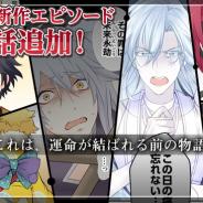 NHN ハンゲーム、『あやかしむすび』のオリジナルコミック「前日譚」全10話を公式サイトで公開 記念ログインボーナスも4月19日より実施