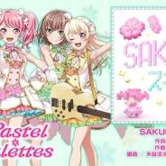 ブシロードとCraft Egg、『バンドリ! ガールズバンドパーティ!』でPastel*Palettesによるカバー楽曲「SAKURAスキップ」を追加