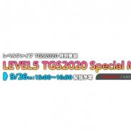 レベルファイブ、「東京ゲームショウ 2020 オンライン」で9月26日15時から特別番組を放送!
