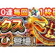 スクエニ、『星のドラゴンクエスト』で宝箱ふくびきに「ゴッドアックス」「英雄王そうび」が9日より登場!