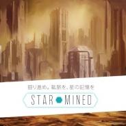 【TGS2017】筑波大学発のゲーム制作スタジオ4th clusterが新作RPG『StarMined』を出展 冒頭までのシナリオが楽しめる最新のβ版をプレイ可能