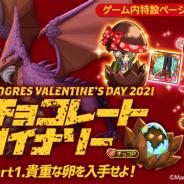 マーベラス、『剣と魔法のログレス』で「ジョブ別 アモール確率アップガチャ」やバレンタインイベント「チョコレートダイナソー」を開催