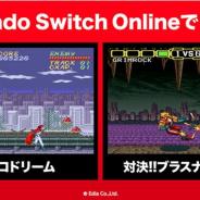 エディア、保有するレトロゲームタイトルの『対決!!ブラスナンバーズ』と『サイコドリーム』がNintendo Switch Onlineに採用