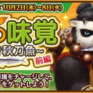 Snail Games Japan、『太極パンダ ~はじまりの章~』にてイベント「秋の味覚~秋の秋刀魚~(前編)」を開催!
