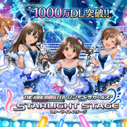 バンナム、『アイドルマスターシンデレラガールズスターライトステージ』が1000万DL突破! 初日スタージュエル250個贈呈のログインボーナス等を実施