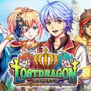 KEMCO、新作RPG『ロストドラゴン』を配信開始! 蘇った邪竜に立ち向かう青年と王女を描く2DRPG