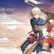 USERJOY JAPAN、『英雄伝説 暁の軌跡モバイル』で主人公「ナハト」と「クロエ」をはじめとする登場キャラを続々と紹介中!