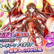 バンナム、『聖闘士星矢 ゾディアック ブレイブ』で「女神 アテナ(ACE)」がゾディアックフェスに初登場!