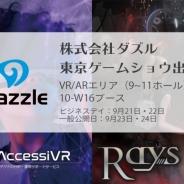 ダズル、VRプロダクトの分析ツール『アクセシブル』で機能追加 TGS2017への出展も