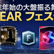 ネクソン、『EA SPORTS FIFA MOBILE』でNew Year フェスティバルイベントを開催! 報酬にOVR96-98レジェンド選手パック登場!