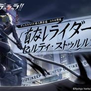 X.D. Global、『非人類学園Extraordinary Ones』がアニメ「デュラララ!!」とのコラボを開始 セルティ・ストゥルルソン&平和島静雄が登場!