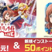 mediba、『三国大戦スマッシュ!』『少女☆歌劇 レヴュースタァライト -Re LIVE-』『マフィア・シティ-極道風雲』を「auゲーム」でリリース!
