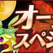 ガンホー、『パズル&ドラゴンズ』で「オータム スペシャル!!」を9月24日00時より開催!