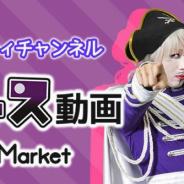 マーベラス、『ガール・カフェ・ガン』の最新情報を紹介する「ゴー☆ジャス動画」生放送を12月25日に実施