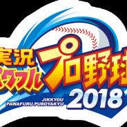 KONAMI、『実況パワフルプロ野球2018』で千葉ロッテ・鈴木選手、広島・丸選手らによるゲームプレイ動画を公開