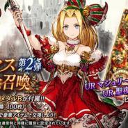 スクエニ、『FFBE幻影戦争』で12月18日より「クリスマス記念召喚 第2弾」を開催 新ユニット「マシュリー(Xmas)」&新ビジョンカード「聖夜の二人」が登場
