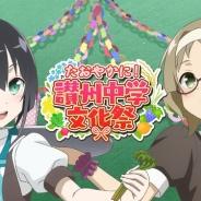 オルトプラス、『結城友奈は勇者である 花結いのきらめき』で期間限定イベント「たおやかに!讃州中学文化祭」を開催