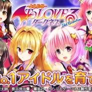 gloops、『ToLOVEる–とらぶる- ダークネス -Idol Revolution-』を「Ameba」で事前登録開始。特典はボイス入り「SRモモ」の限定カード
