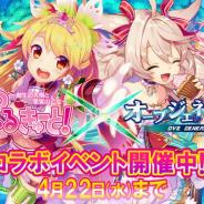 DMM GAMES、『ふるーつふるきゅーと!』にて「オーブジェネレーション」とのコラボイベントを開催!