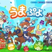 JRA、「ぷよぷよ」とのコラボWEBコンテンツ「うまぷよ」を提供開始…「うまぷよレース」と「うまぷよジャンプ」の2タイトルを提供
