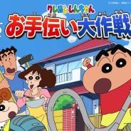 ネオス、クレヨンしんちゃんを題材にした知育アプリ『クレヨンしんちゃん お手伝い大作戦』がリリース