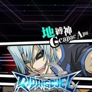 KONAMI、『遊戯王 デュエルリンクス』で「レイドデュエル」を盛り込んだ新イベントを開催! 「遊☆戯☆王5D's」の鬼柳が参戦