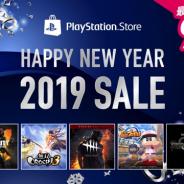 【PSVR】冬休みで遊ぼう!! 国内PlayStation Storeの「Happy New Year 2019 セール」は多くのVRタイトルが対象に