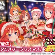 enish、『ごとぱず』で週マガ編集部完全監修オリジナルストーリーイベント「五つ子サンタのクリスマス ~届け!デリバリー大作戦!~」を4日より開催すると予告