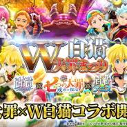コロプラ、『白猫プロジェクト』『白猫テニス』がTVアニメ『七つの大罪 戒めの復活』との「W白猫コラボ」を開催決定 詳細は11日に公開予定