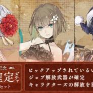 『シノアリス』で「三周年記念SSジョブ確定ガチャ 第十弾」が開始 「スノウホワイト/和装」「グレーテル ― Mizugi ―」などをピックアップ!