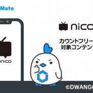 LogicLinks、MVNOサービス「LinksMate」で「niconico (ニコニコ動画/ニコニコ生放送)」をカウントフリーオプション対象コンテンツに追加!