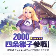 Netmarble、『KOF ALLSTAR』に新ファイター「2000 四条雛子」参戦! 豪華報酬を獲得できるスーパーミッションやすごろくイベントも