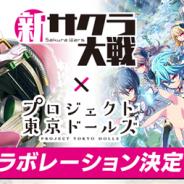 スクエニ、『プロジェクト東京ドールズ』で『新サクラ大戦』とのコラボが決定! コラボ特設サイトを7月16日にオープン