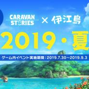 Aiming、『CARAVAN STORIES(キャラスト)』で新コンテンツ「ドードーレーシング」実装を含むアップデートを実施!