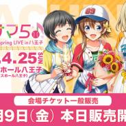 """アカツキ、『八月のシンデレラナイン』の5thライブ""""ハチサマ5 Hachinai Spring LIVE in 八王子""""チケットの一般販売を開始"""