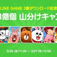 LINEゲームが3億DLを突破! ルビー3億個山分けやLINEグッズのプレゼントキャンペーンを実施