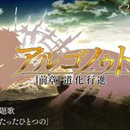 【イベント】『ダンメモ』2周年超大型イベントは「偉大冒険譚 アルゴノゥト」に決定! ついに明かされる「ダンまち」原点の物語の「前章」を6月19日より公開