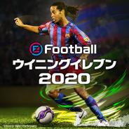 """KONAMI、PS4『eFootball  ウイニングイレブン 2020』を9月12日に発売決定! eスポーツへの参加機会を提供するため""""eFootball""""をタイトルに"""