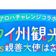 レッドクイーン、『SKE48の大富豪はおわらない!』など3タイトル共通コラボイベント「アロハチャレンジ」の参加メンバーを公開