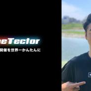 eスポーツの大会プラットフォーム『GameTector』運営のRIM、シードラウンドで約3500万円の資金調達