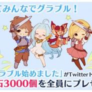 Cygames、『グランブルーファンタジー』Twitterキャンペーンで宝晶石3000個のプレゼントが確定! 「#グラブル始めました」が日本だけでなく世界でも1位に!