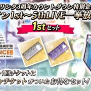 バンナム、『ミリシタ』でお得なアイテムセット「ミリオン1st~5thLIVE一挙放送!!!1stセット」の提供開始