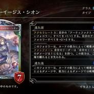 Cygames、『Shadowverse』第12弾カードパック「鋼鉄の反逆者(リベリオン)」の新カード「マーキュリーイージス・シオン」を公開!