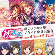 ブシロード、『バンドリ! ガールズバンドパーティ!』と『少女☆歌劇 レヴュースタァライト-Re LIVE-』が「秋フェス 2019 春」とコラボキャンペーンを実施決定!