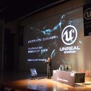 Epic Games Japan、「Unreal Engine 4」のオフィシャル大型勉強会「アンリアルフェス2015 横浜」を10月18日に開催 稲船敬二氏の基調講演も