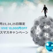 23日から25日まで VIVEを1万円OFFで手に入れるキャンペーンが開催に
