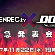 CyberZ、DDTプロレスとのスペシャルマッチ番組がOPENRECで放送決定! 高木三四郎社長出演のもと今後の取組に関する発表会見も